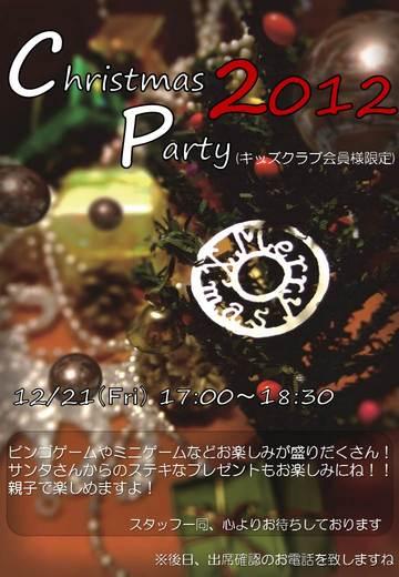 クリスマスパーティー2012.jpg